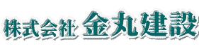 宮崎にて住む人の安全性、快適性を重視し、的確なご提案ができるよう、ドローンによる調査などさまざまな先端技術を積極的に取り組んでいます。