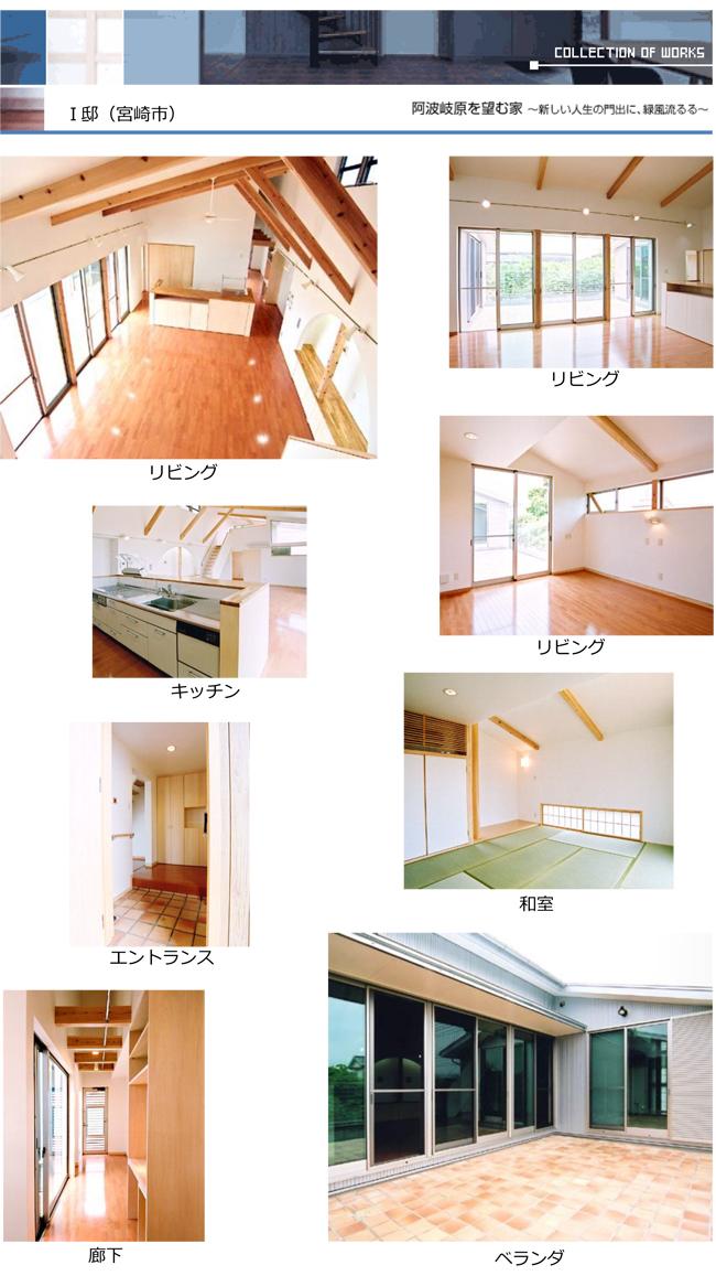 阿波岐原を望む家